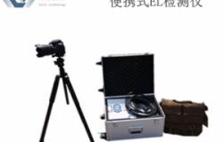 便携式EL检测仪LX-Z200