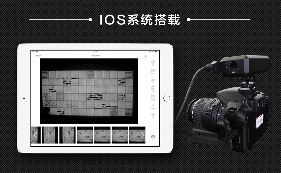 相机WIFI控制模块(配扫码加密软件)