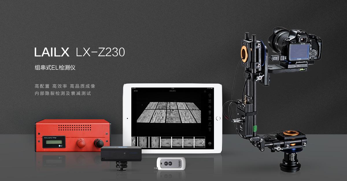 LX-Z230 组串式EL测试仪(进口)