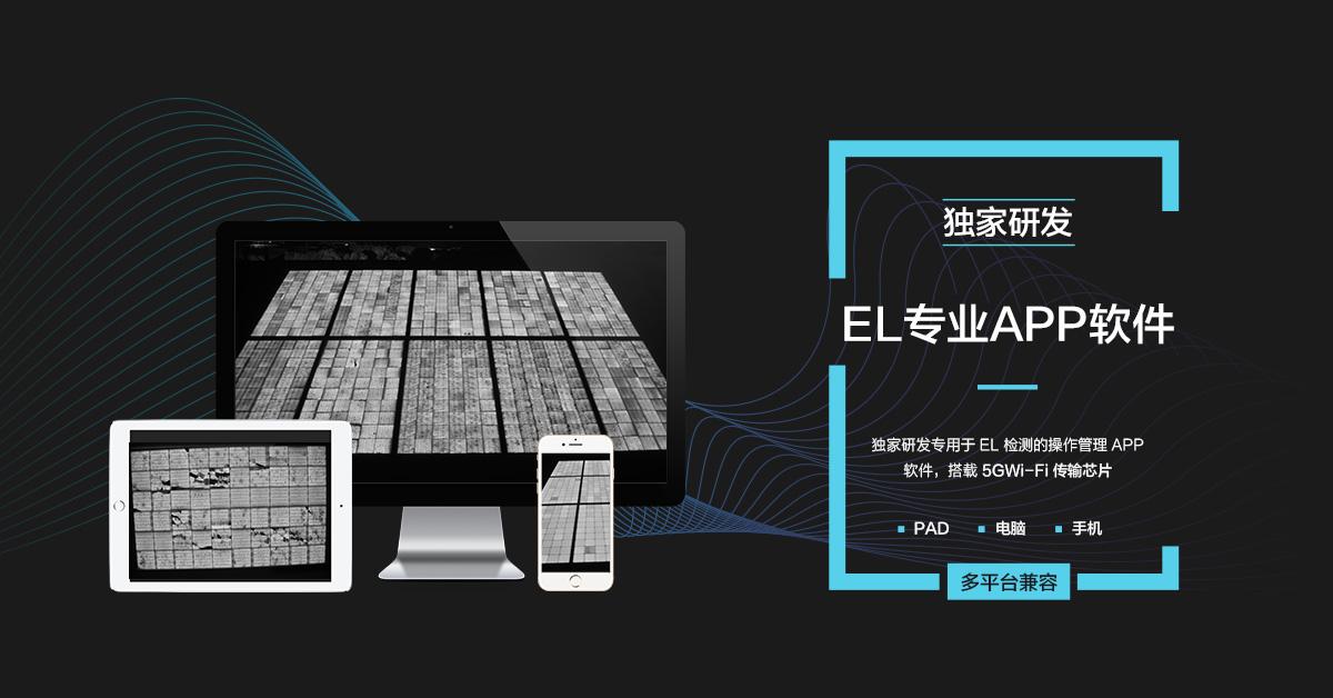 LX-Z200 光伏电站便携式EL测试仪