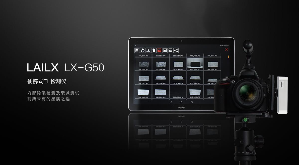 LX-G50 便携式组件EL检测仪