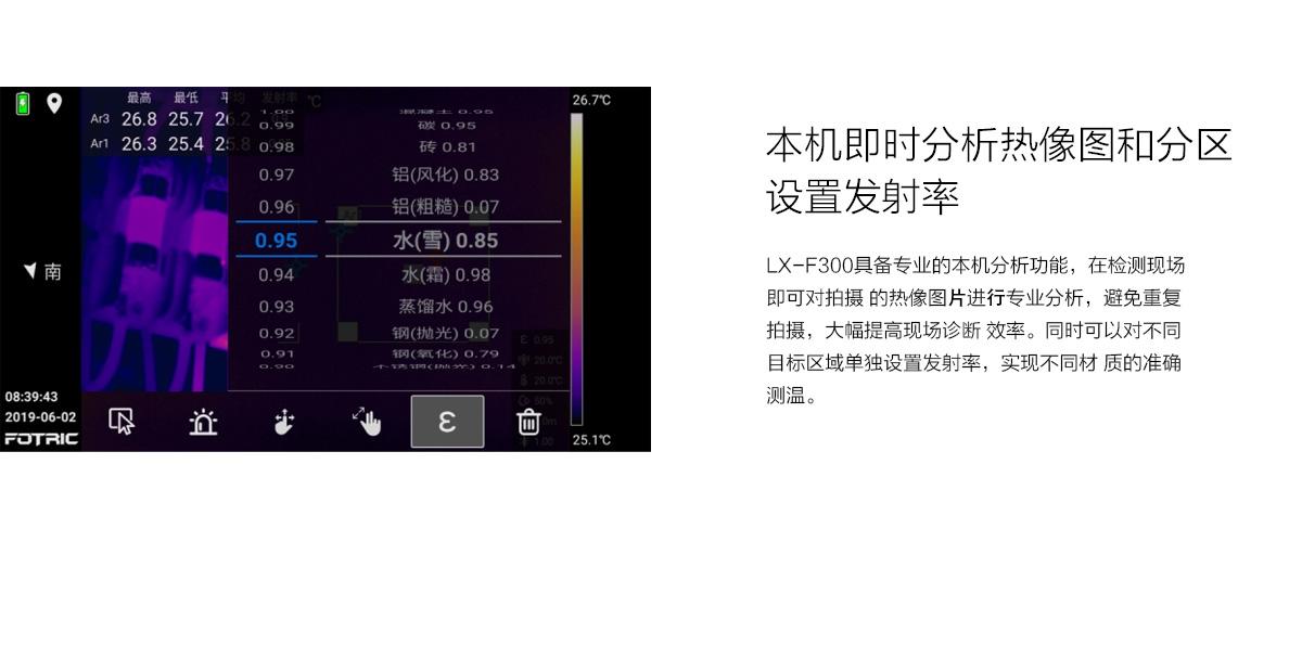 红外热像仪 320X240(光伏专用)