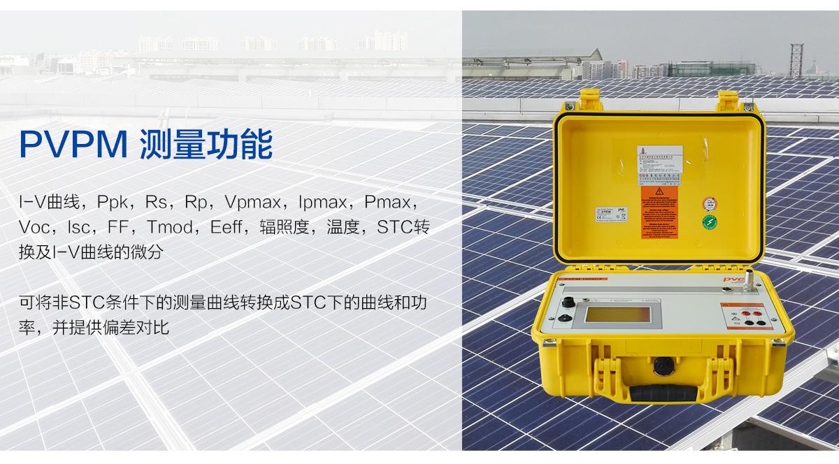 PVE PVPM便携式IV测试仪 1500V/1000V