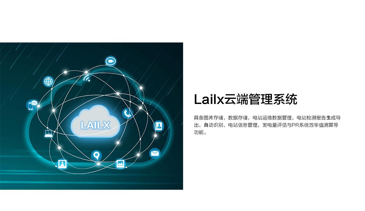 LX-H210 无人机EL检测仪