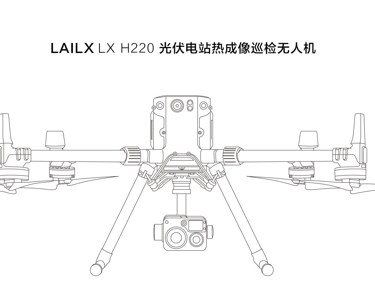 LX-H220 无人机热成像